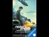 Фильм Need for Speed: Жажда скорости смотреть онлайн в хорошем качестве