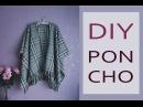 DIY Poncho Делаем пончо за 5 минут