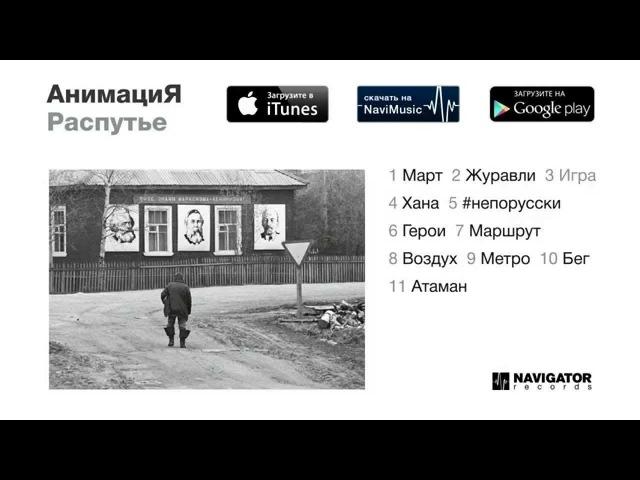 АнимациЯ - Распутье (Audio)