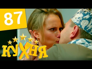Кухня - 87 серия (5 сезон 7 серия) HD