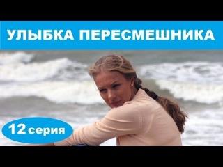 УЛЫБКА ПЕРЕСМЕШНИКА 12 СЕРИЯ новинка 2014