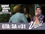 Прохождение GTA San Andreas #31 – Сделано в раю