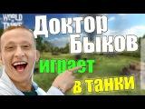 Доктор Быков играет танки