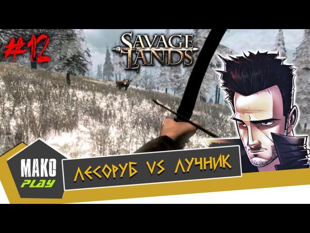 Savage Lands прохождение ► ЛЕСОРУБ vs ЛУЧНИК [12]