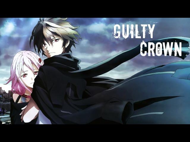 • AMV Корона вины / Guilty Crown ギルティクラウン v.2