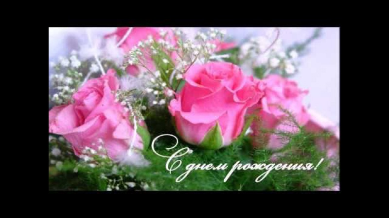 Красивая открытка С днем рождения,видео открытка,поздравление с праздником