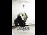 Последнее изгнание дьявола (The Last Exorcism, 2010) смотреть онлайн в хорошем качестве HD