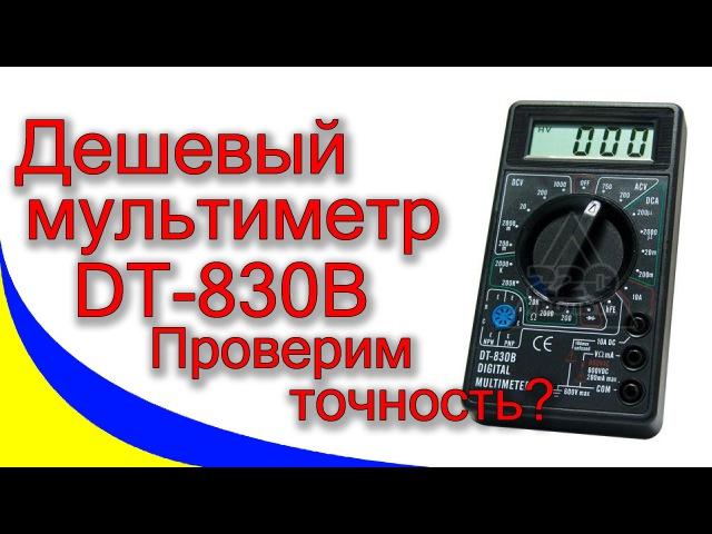 Дешевый мультиметр DT-830B с aliexpress. Проверим точность?