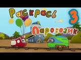 Раскраска. Учим цвета - Паровозик и воздушный шар для детей (Раскрась шарики)  Веселые Паровозики
