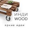 ИндиВуд | Дизайн и мебель из паллет | INDIWOOD