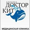 «Доктор Кит» медицинская клиника, Ставрополь