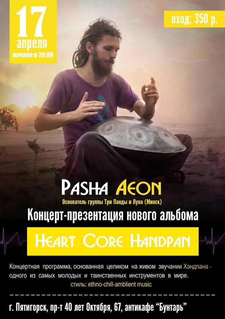 Афиша Пятигорск Pasha Aeon - Handpan Live Music, 17april, Ptg