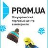PROM.UA - всеукраинский торговый центр