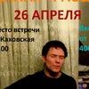 26.04 Теплая Трасса Весенний Квартирник (Москва)