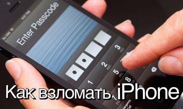 Эти ни сложные 4 способа взлома iPhone позволят обойти ввод пароля и воспол