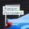 Фаворит Инструмент - автоинструмент