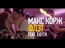 Макс Корж – Флэт feat. F.O.T.H.
