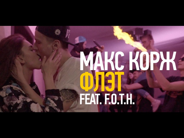 Макс Корж – Флэт feat. F.O.T.H. (official video)