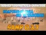Let`s cheat (GTA SAMP) #180 - Полная сборка клео на самп 0.3.7 - Cleo samp 0.3.7