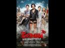 «Zомби каникулы» 2013 смотреть онлайн в хорошем качестве