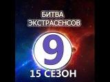 Битва экстрасенсов 15 сезон 9 серия выпуск от 15 11 2014
