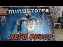 Лего Майндстормс Lego Mindstorms 31313 EV3 Лего Обзор