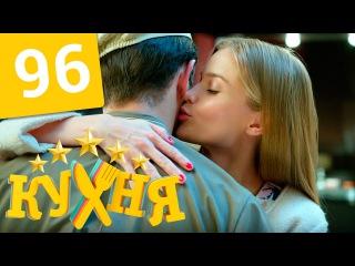Кухня - 96 серия (5 сезон 16 серия) HD