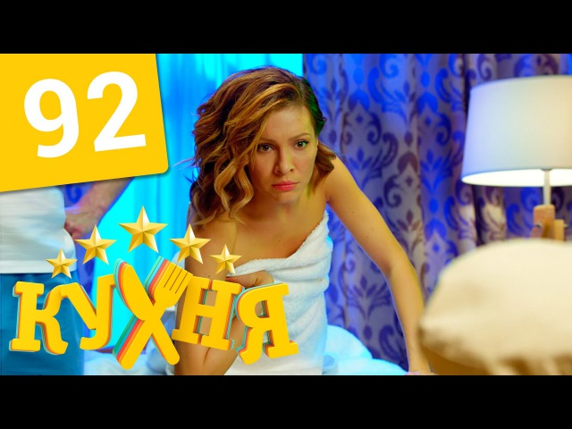 Кухня - 92 серия (5 сезон 12 серия) HD