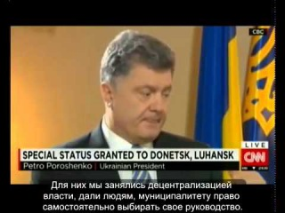 19 09 2014 Порошенко - никакой полуавтономии Донбассу