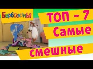 Барбоскины - Самые смешные (ТОП 7) мультики для детей