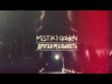 MiSTiK ft. GoldeN - Параллельный мир(Maxwanted Music ProductionSound By Keam)