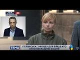 Задержание Корбана. Брифинг о спецоперации СБУ и ГПУ