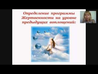 Из Жертвы судьбы в Хозяйку жизни. День 2. Инна Рыжкова