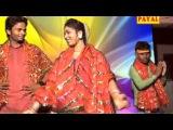 HD घरे घरे होखता Maai Ke Pujai | Top 10 Hit Bhojpuri Devi Geet | Payal