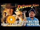 Плохбастер Шоу Индиана Джонс И Королевство Хрустального Черепа