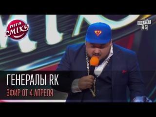Лига Смеха - Генералы RK - Потап |