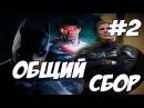 Общий сбор #2 - Гражданская война и Бэтмен против Супермена