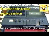 Магнитофон Электроника 324-1 (Воспроизведение аудиозаписи с аудиокассеты)