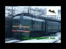 Электровозы ВЛ23 видео