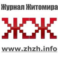 zhurnal_zhitomir