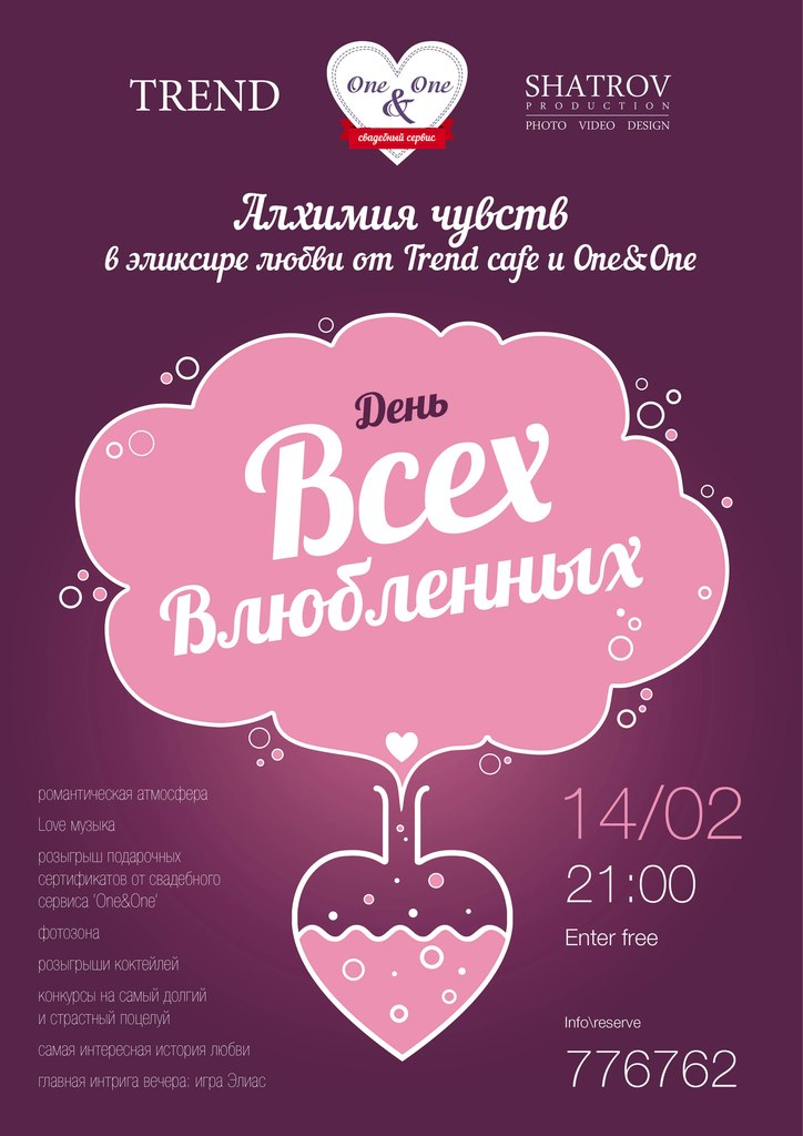 Афиша Хабаровск 14.02 / TREND cafe / День Всех Влюбленных