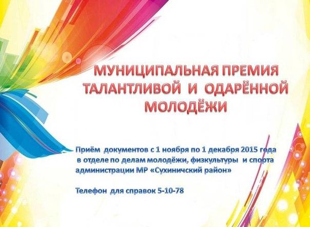 Муниципальная премия талантливой и одарённой молодёжи Сухиничского района