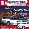 Журнал NEW-Череповец новый