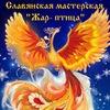 """Славянская мастерская """"Жар-птица"""""""