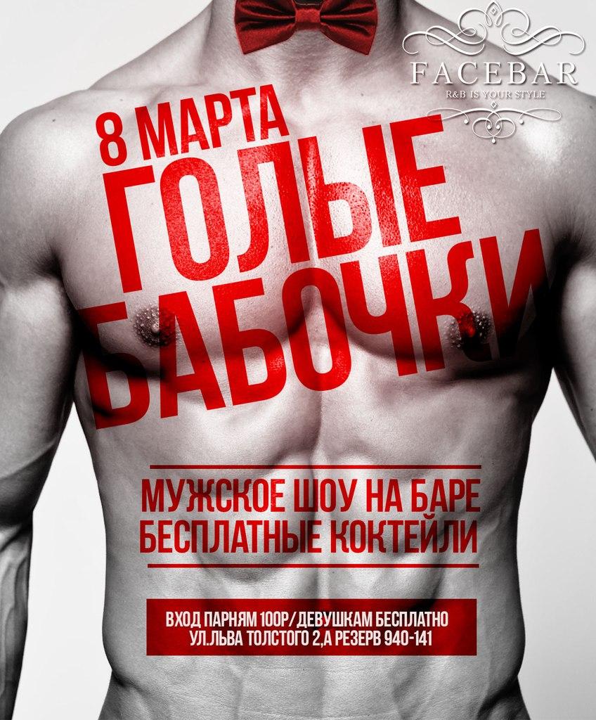 Афиша Хабаровск 8 марта.Голые бабочки facebar