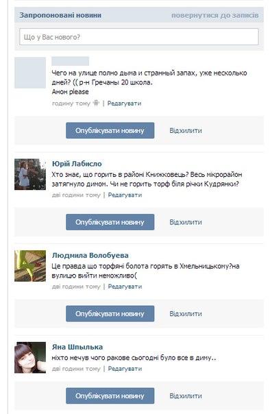 В соцмережах - паніка довкола задимлення Хмельницького - фото 1