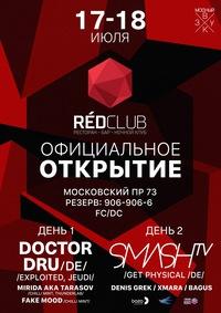 RED Club Open Door – 17 и 18 июля
