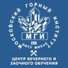 """ЗО МГИ НИТУ """"МИСиС"""""""