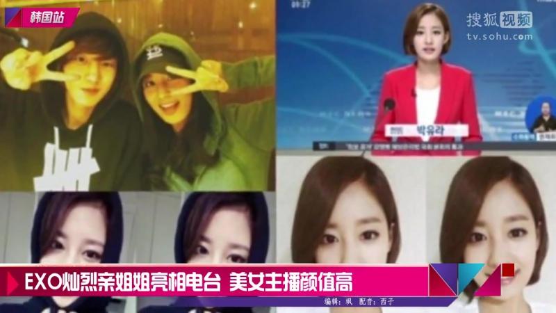 EXO CHANYEOL 灿烈亲姐姐亮相电台 美女主播颜值高