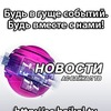 Новости АС Байкал ТВ